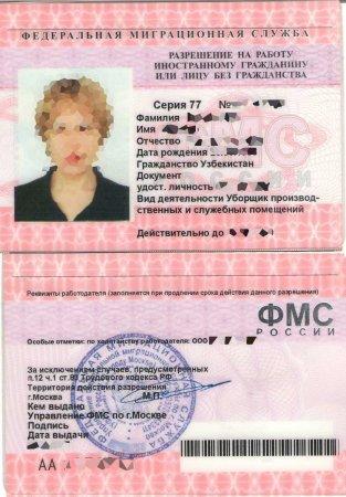 Разрешение на работу в Туле