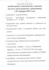 Перечень документов на патент в Туле